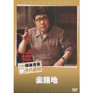 松竹新喜劇 藤山寛美 裏路地 [DVD]