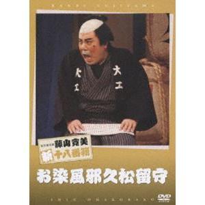松竹新喜劇 藤山寛美 お染風邪久松留守 [DVD]