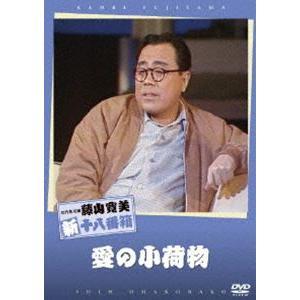 松竹新喜劇 藤山寛美 愛の小荷物 [DVD]