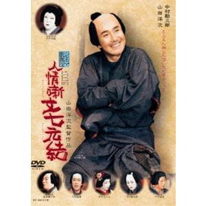 シネマ歌舞伎 人情噺文七元結 [DVD]|dss