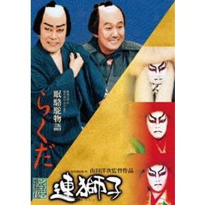 シネマ歌舞伎 連獅子/らくだ [DVD] dss