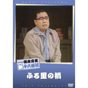 松竹新喜劇 藤山寛美 ふる里の橋 [DVD]