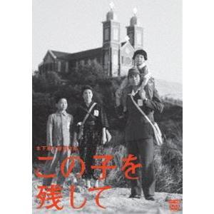 木下惠介生誕100年 この子を残して [DVD]|dss