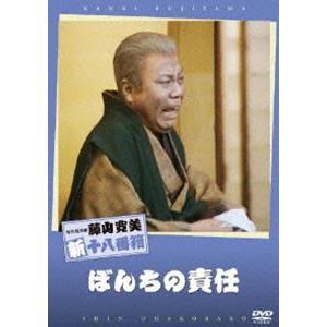 松竹新喜劇 藤山寛美 ぼんちの責任 [DVD]