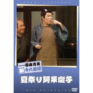 松竹新喜劇 藤山寛美 夏祭り阿保囃子 [DVD]|dss