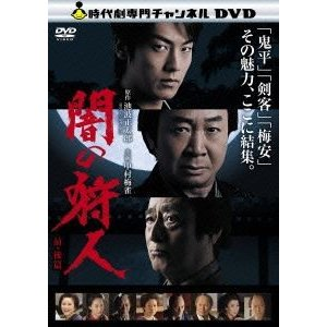 闇の狩人 前・後篇 [DVD]|dss