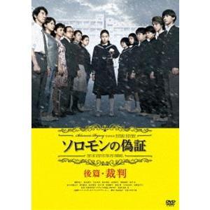 ソロモンの偽証 後篇・裁判 [DVD]|dss