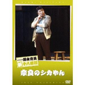 松竹新喜劇 藤山寛美 奈良のシカやん [DVD]|dss