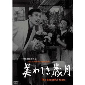 あの頃映画 松竹DVDコレクション 美わしき歳月 [DVD]|dss