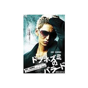 ドブネズミのバラード [DVD]