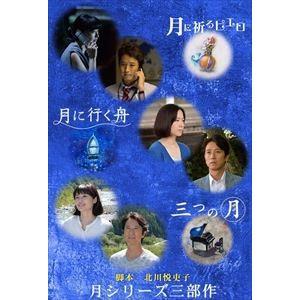月に祈るピエロ 月に行く舟 三つの月 月シリーズ三部作 [DVD]|dss