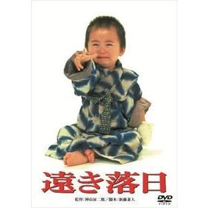 遠き落日 [DVD]|dss