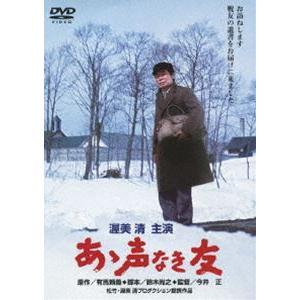 あゝ声なき友 [DVD] dss