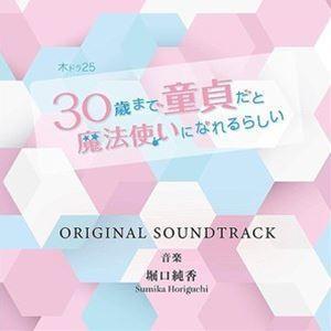 堀口純香 / 30歳まで童貞だと魔法使いになれるらしい オリジナルサウンドトラック [CD]