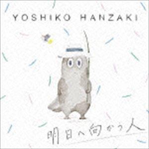 半崎美子/明日へ向かう人(CD)
