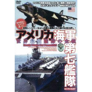 アメリカ海軍 第七艦隊 世界最強の全貌! [DVD]