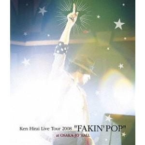 平井堅/Ken Hirai Live TOUR 2008 FAKIN' POP [Blu-ray]|dss