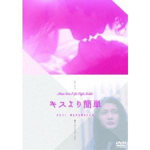 キスより簡単 [DVD]
