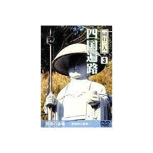 同行二人四国遍路 菩提の道場 [DVD]|dss