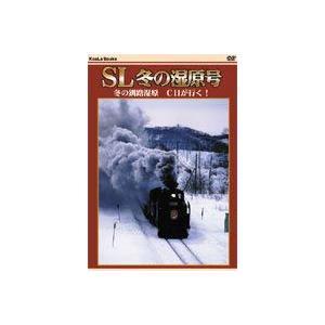 SL 冬の湿原号 [DVD]|dss