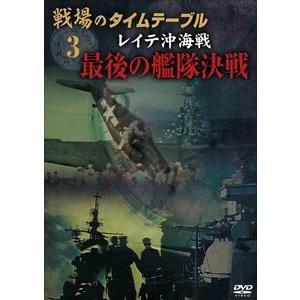 戦場のタイムテーブル 3 レイテ沖海戦 最後の艦隊決戦 [DVD]|dss