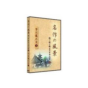 名作の風景 絵で読む珠玉の日本文学3 芥川龍之介3 [DVD]|dss