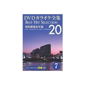 DVDカラオケ全集 「Best Hit Sel...の関連商品4