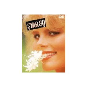 スター80 [DVD]|dss