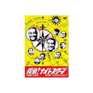 探偵!ナイトスクープDVD Vol.1 傑作選〜謎の爆発卵編 [DVD] dss