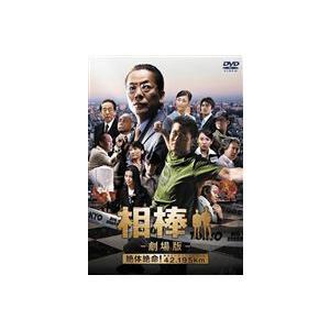 相棒 劇場版 絶体絶命!42.195km 東京ビッグシティマラソン〈通常版〉 [DVD]|dss