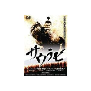種別:DVD チェ・ジェソン ムン・チョングム 解説:百済から日本へと渡ったサウラビ(武士)たちの愛...