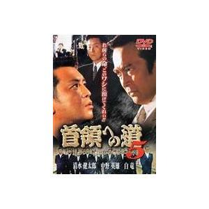 種別:DVD 清水健太郎 石原興 解説:清水健太郎主演の人気シリーズ「首領への道」第5弾。 販売元:...