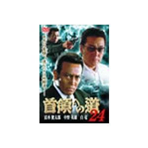 種別:DVD 清水健太郎 石原興 解説:人気シリーズ「首領への道」第24弾。金沢の死から10年後の縄...