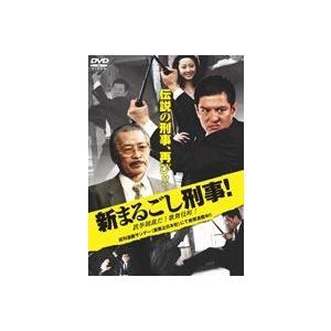 新まるごし刑事! 鉄拳制裁だ!歌舞伎町! [DVD]