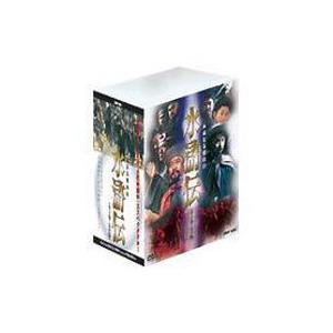 水滸伝 永遠なる梁山泊 DVD-BOX [DVD]