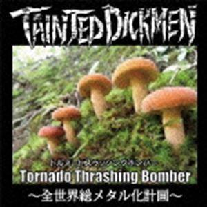 Tainted DickMen / Tornado Thrashing Bomber〜全世界総メタル...