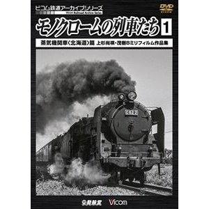 モノクロームの列車たち1 蒸気機関車〈北海道〉篇 上杉尚祺・茂樹8ミリフィルム作品集 [DVD]|dss