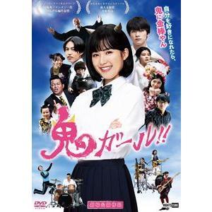 鬼ガール!! [DVD]