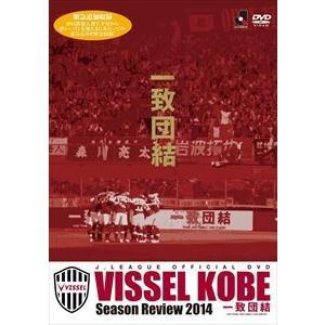 ヴィッセル神戸シーズンレビュー2014 一致団結 [DVD] dss