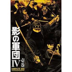 影の軍団4 COMPLETE DVD 壱巻(初回生産限定) [DVD] dss