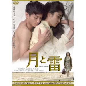 月と雷 [DVD]|dss