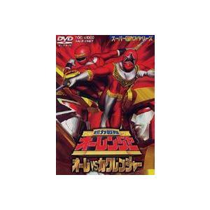 超力戦隊オーレンジャー オーレ VS カクレンジャー [DVD]|dss