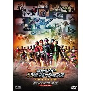 平成仮面ライダー20作記念 仮面ライダー平成ジェネレーションズFOREVER コレクターズパック [DVD]|dss