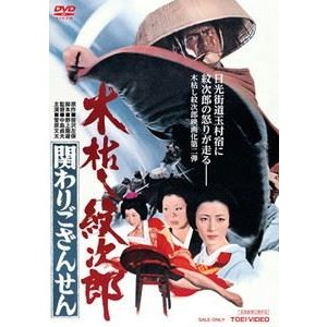 木枯し紋次郎 関わりござんせん [DVD]|dss