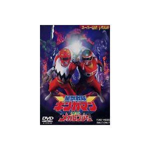 星獣戦隊ギンガマン VS メガレンジャー [DVD]|dss
