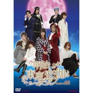 ドラマ「明治東亰恋伽」 [DVD]|dss