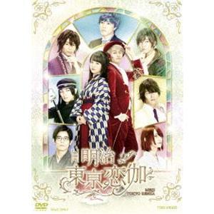映画「明治東亰恋伽」 [DVD]|dss