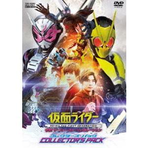 仮面ライダー 令和 ザ・ファースト・ジェネレーション コレクターズパック [DVD]