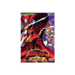 百獣戦隊ガオレンジャー VS スーパー戦隊 [DVD]|dss