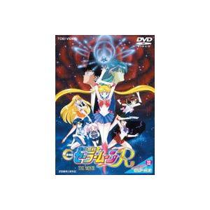 美少女戦士セーラームーンR 劇場版 [DVD]|dss